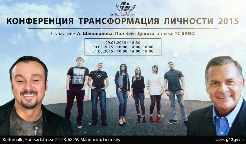 Конференция с участием Андрея Шаповалова Пол Кейт Девиса и TC-Band (Германия Маннхайм 29-31 Мая 2015)