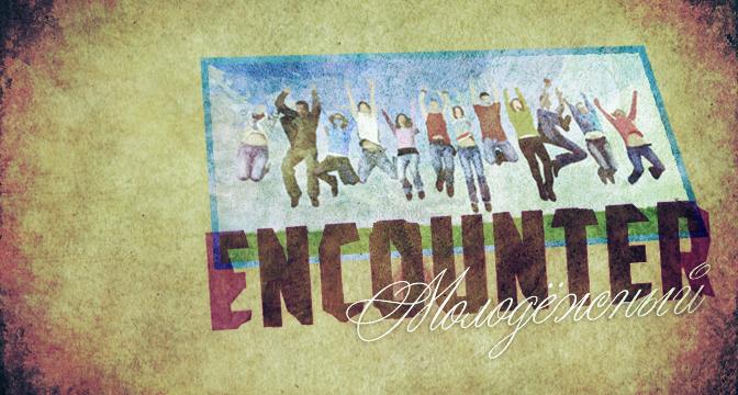 Youth Encounter / Молодежный Инкаунтер (Апрель 17-18, 2015)
