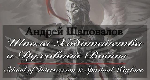 Школа ходатайства и духовной войны / School of intersession and spiritual warfare