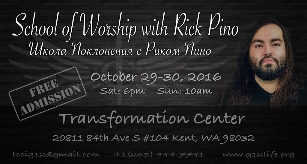 School of Worship with Rick Pino | Школа Поклонения с Риком Пино (October 29-30, 2016)