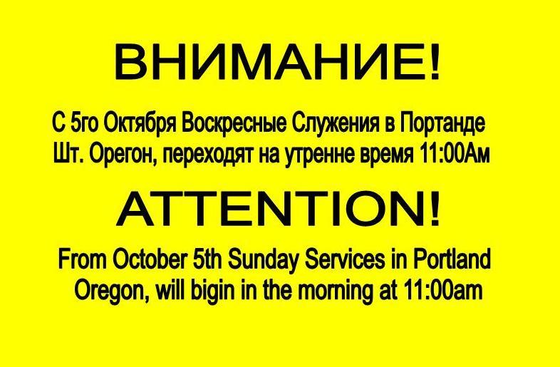 Новое время Воскресных служений в Портланде шт. Орегон
