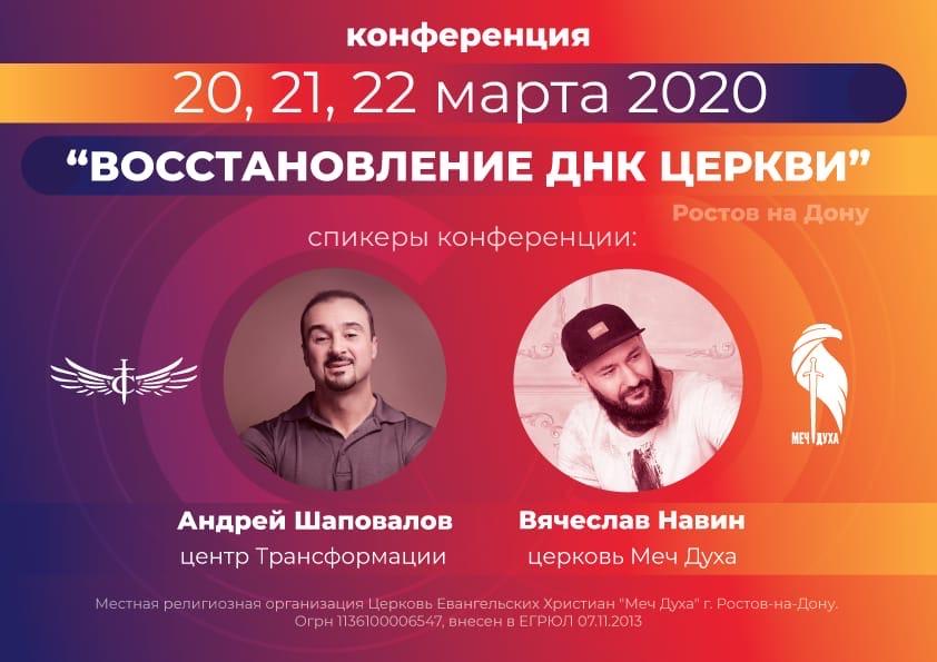 Конференция с участием пастора Андрея Шаповалова (Черкассы Украина 12-14 Февраля 2016)